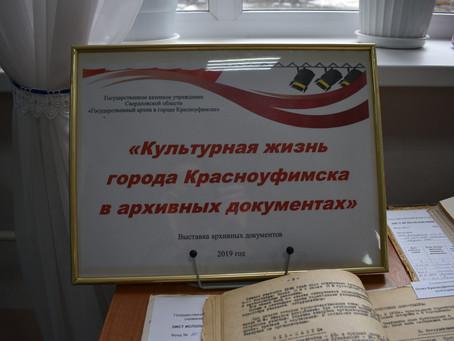 Культурная жизнь города Красноуфимска в архивных документах
