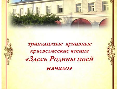 Тринадцатые архивные краеведческие чтения