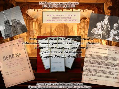 Электронная выставка архивных документов