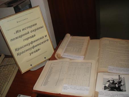 Выставка архивных документов в пожарной части Красноуфимска