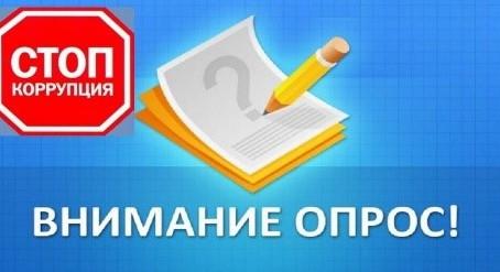 """Социологический опрос в целях оценки уровня """"деловой"""" коррупции"""
