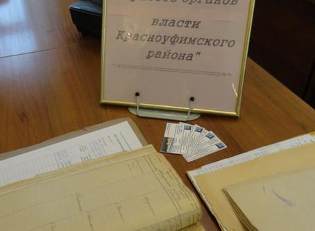 Выставка архивных документов «О работе органов власти Красноуфимского района»