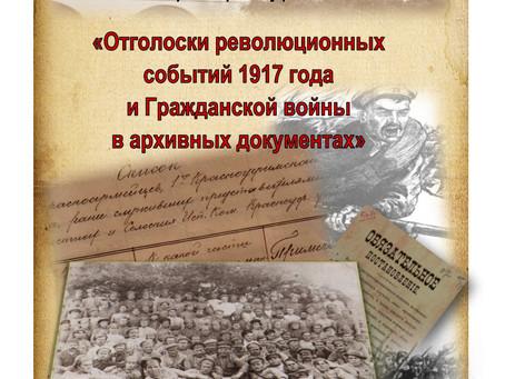 Приглашаем на открытие выставки архивных документов