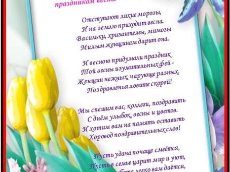 Уважаемые, дорогие  женщины! Поздравляем с замечательным праздником весны - 8 Марта!