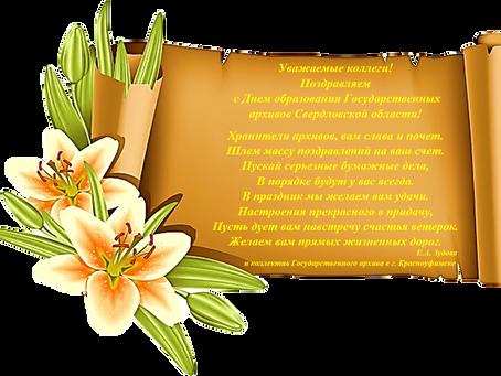 10 сентября - День образования Государственных архивов Свердловской области