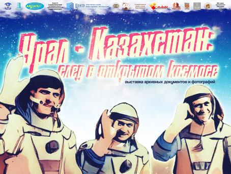 Международная выставка архивных документов и фотографий«Урал – Казахстан: след в открытом космосе»