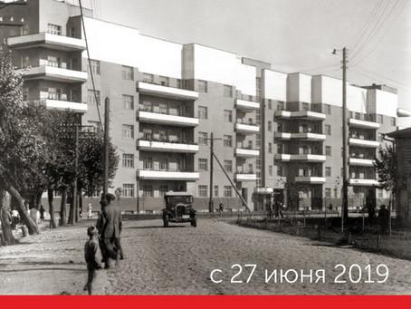 Выставка «Дом старых большевиков и вокруг него» (г. Екатеринбург)