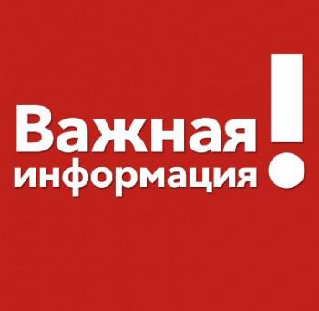 О временном ограничении личного приема граждан в ГКУСО«Государственный архив в городе Красноуфимске»
