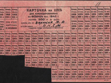 Продуктовые карточки во время войны