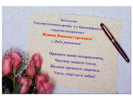 Коллектив  Государственного архива  в г. Красноуфимске  сердечно поздравляет  Жужина Николая Сергеев