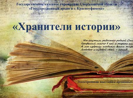 Электронная выставка «Хранители истории».
