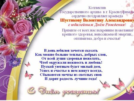 Коллектив  Государственного архива  в г. Красноуфимске  сердечно поздравляет краеведа Шустикову Вале