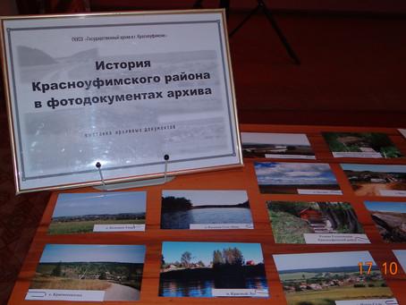 История Красноуфимского района в фотографиях