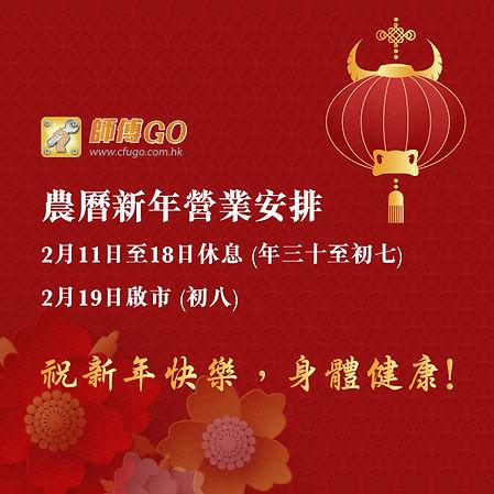 new year2021-cfugo1-01.jpg