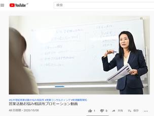 松本理絵営業活動お悩み相談所プロモーション動画