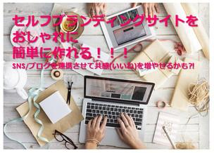 2019年3月29日(金)ホームページ作成講座開催