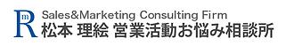 松本R.png