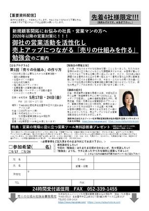 5月17日(金)・24日(金)売上アップにつながる営業活動の仕組みを作る勉強会を開催します。
