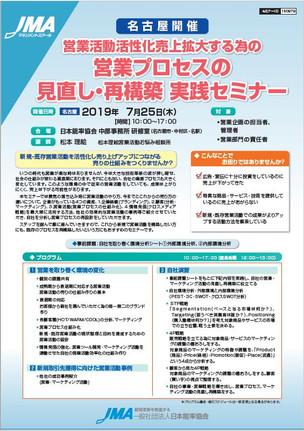 2019年7月25日(木)JMA日本能率協会にて営業プロセスの見直し・再構築実践セミナー開催