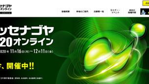 メッセ名古屋オンライン出展します。