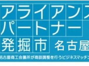 名古屋商工会議所アライアンスパートナーに出展いたします。