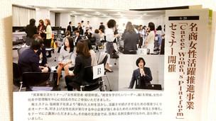 2019年6月20日(木)名古屋商工会議所女性経営者セミナーに参加いたしました。