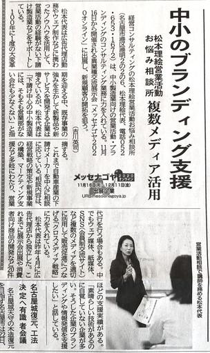 中部経済新聞に弊社事業が紹介されました。