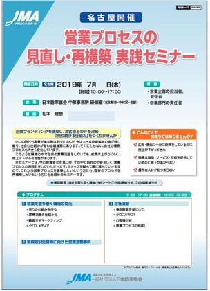 一般社団法人日本能率協会での研修に向けて