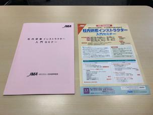 一般社団法人日本能率協会での研修