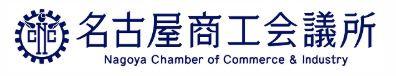 名古屋商工会議所 アライアンスパートナー