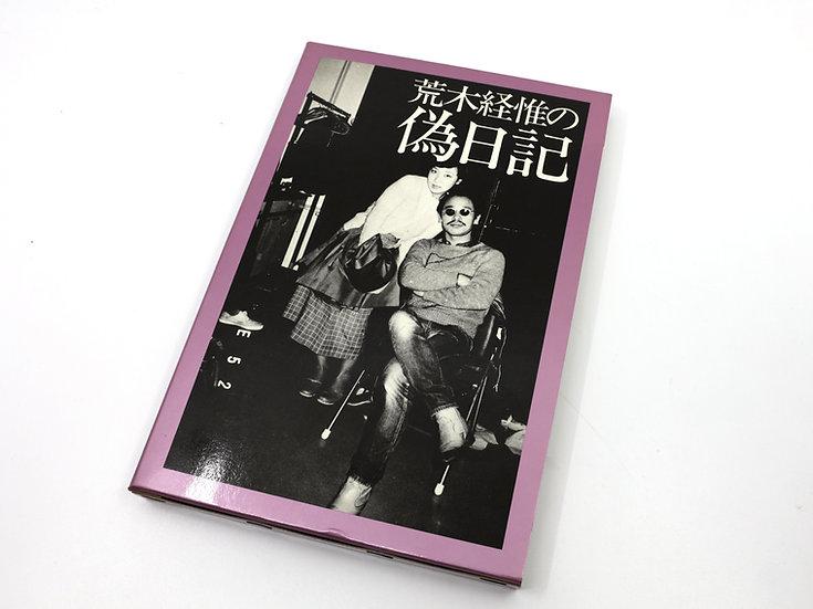 Nobuyoshi Araki 'Pseudo Diary'
