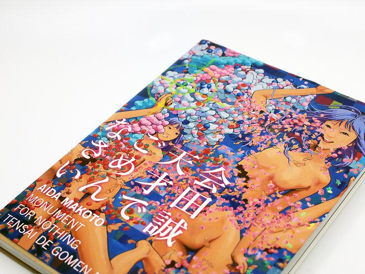 Aida Makoto 'Monoment for Nothing' Japanese Edition