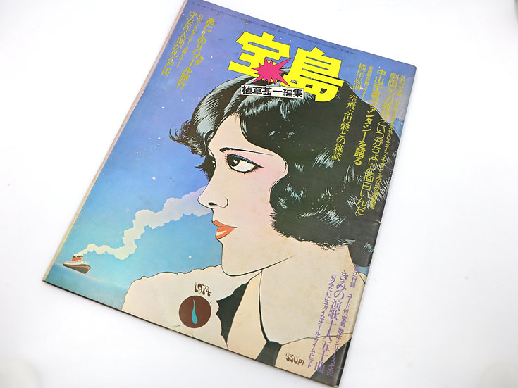 Takarajima Magazine January 1974