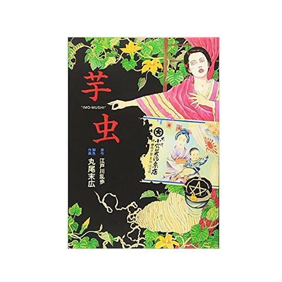 Suehiro Maruo 'Imo-Mushi' (The Caterpillar) Japanese Manga