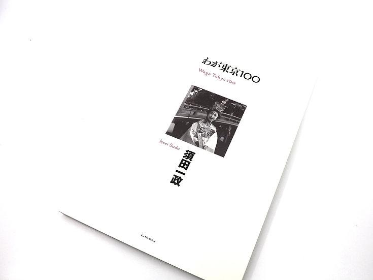 Suda Issei 'Waga Tokyo 100'