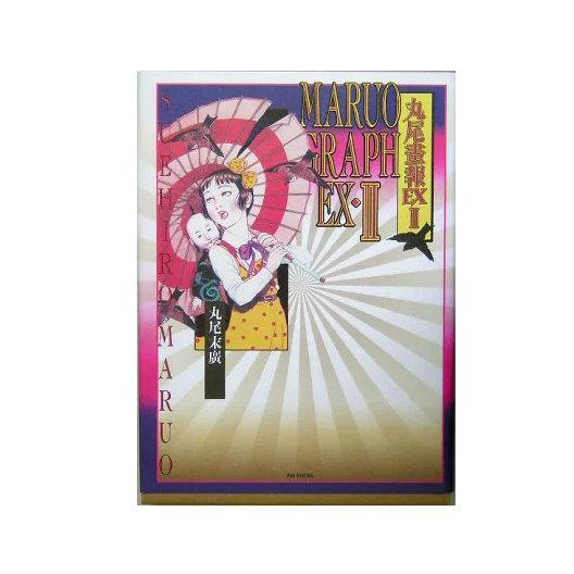 Suehiro Maruo - Maruograph EX2
