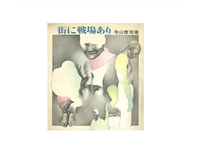 Shuji Terayama 'A Battlefield in the city' 'Machi ni Senjo Ari'