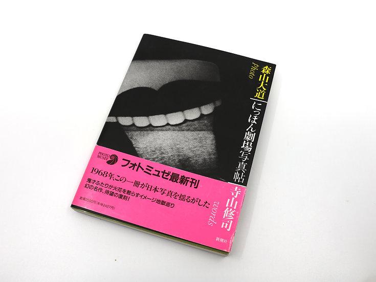 Daido Moriyama 'Japan: A Photo Theatre' with obi (1995)