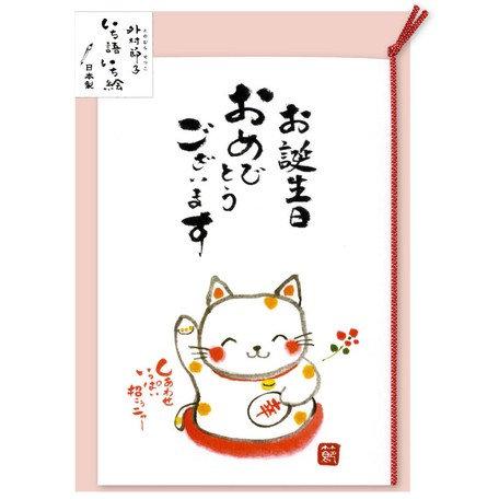 Happy Birthday Card Lucky Cat Mura