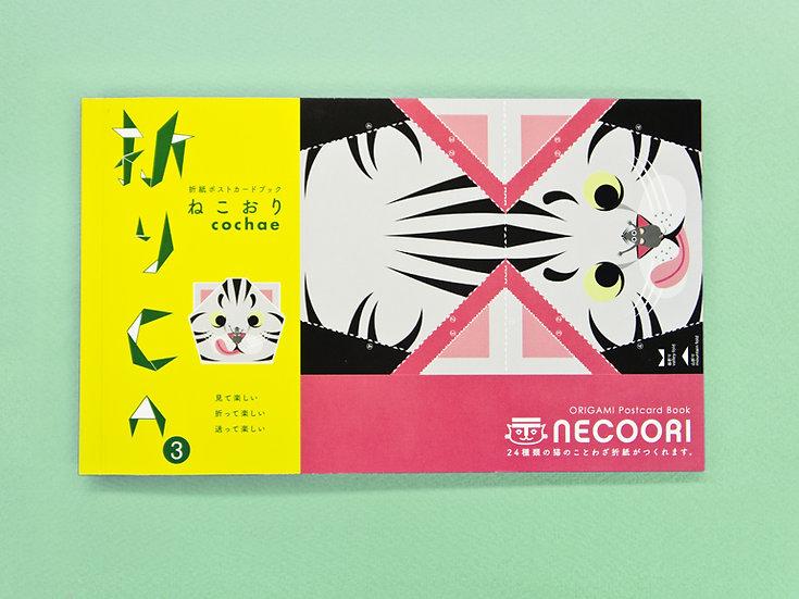 Cochae Origami Card Book Necoori