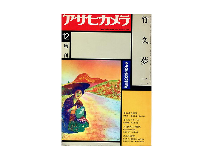 Asahi Camera December 1978 special edition Yumeji Takehisa