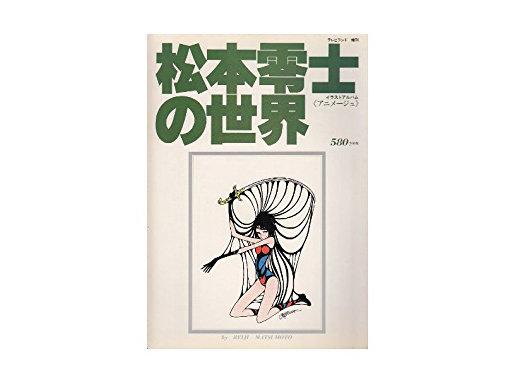 The World of Leiji Matsumoto