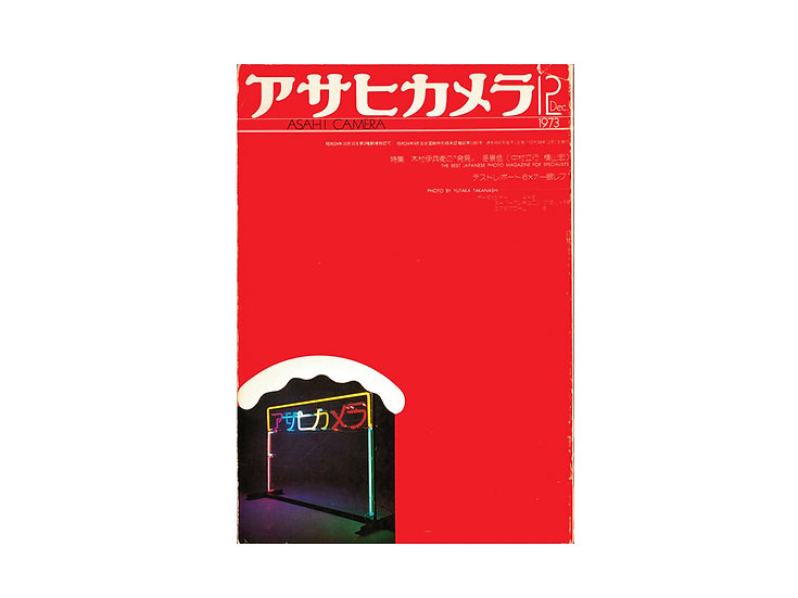 Asahi Camera Magazine December 1973