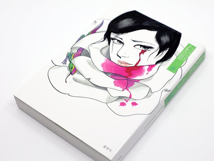 Kazuo Kamimura 'Shiyugiyoku Sakuhinshiyuu 1' Japanese Manga