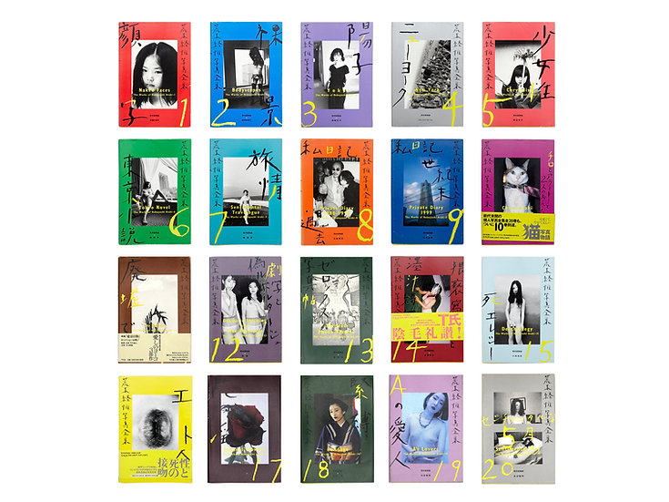 The Works of Nobuyoshi Araki 1-20 Complete Set