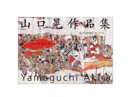 The Art Of Akira Yamaguchi