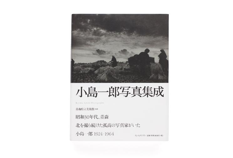 Ichiro Kojima 'Photographs'