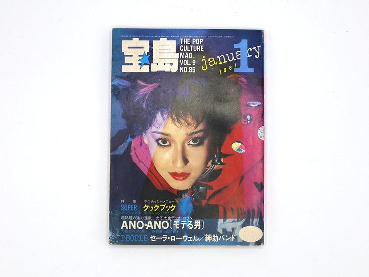 Takarajima Magazine 01/1981
