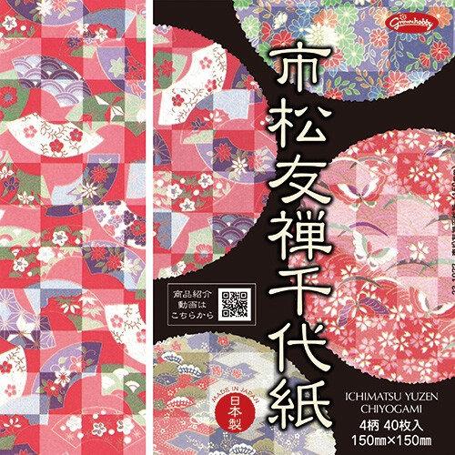 Origami Ichimatsu Yuzen Chiyogami
