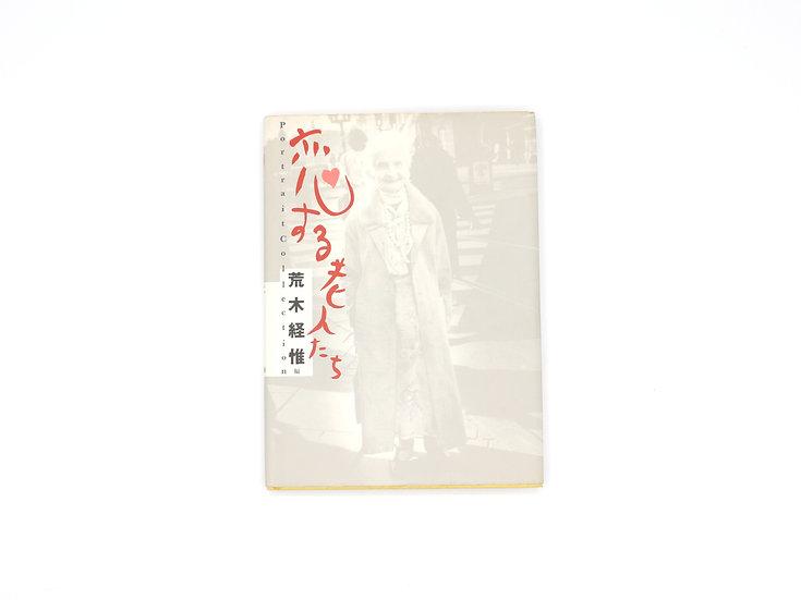 Nobuyoshi Araki 'Old people in love' (Portrait Collection)